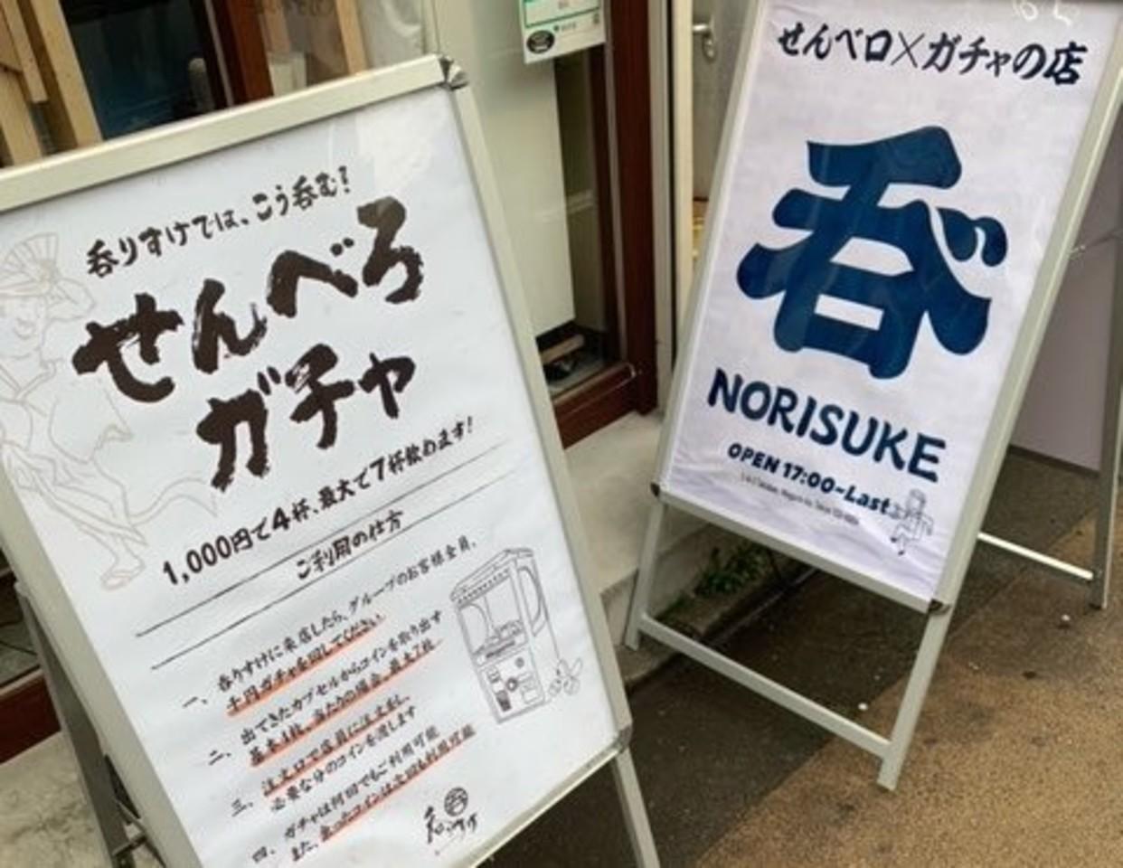 東京都目黒区鷹番2丁目に「呑りすけ 学芸大学店」が昨日グランドオープンされたようです。