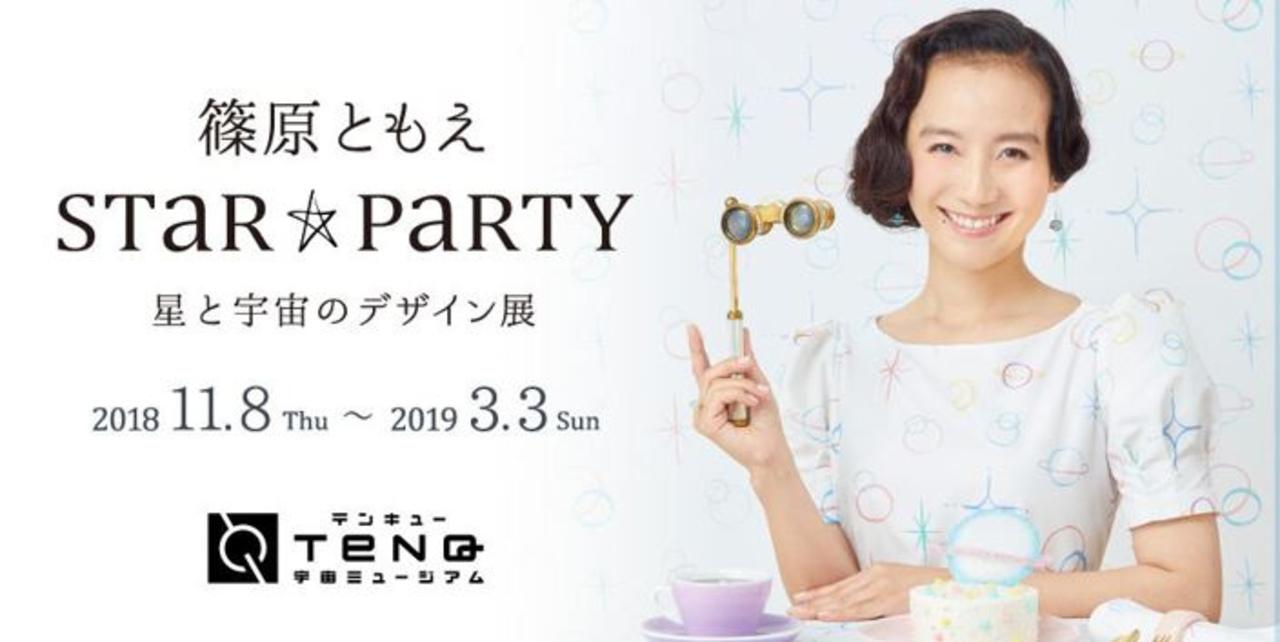 篠原ともえ STaR☆PaRTY 星と宇宙のデザイン展 TeNQ