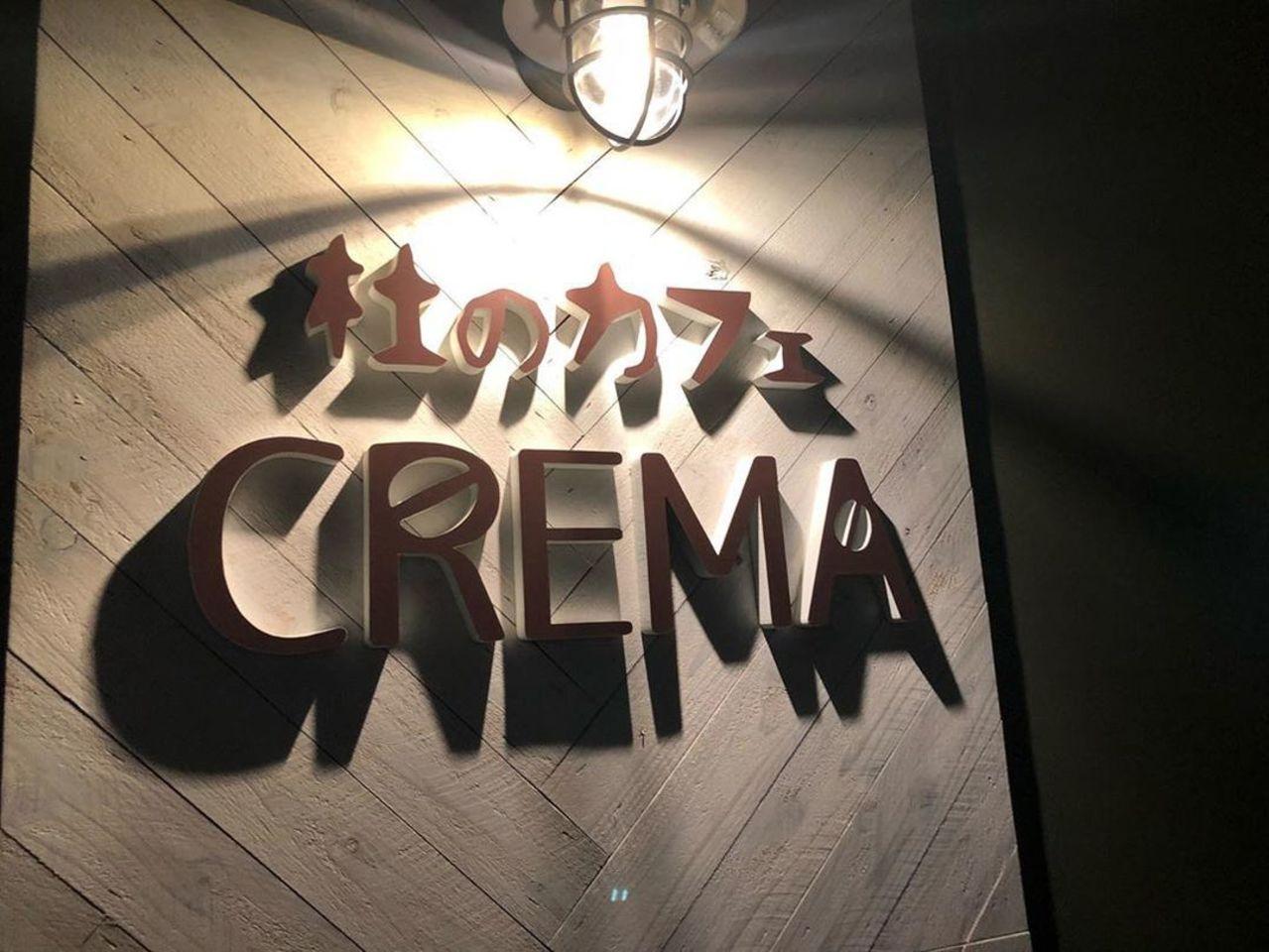 祝!3/15open『杜のカフェ CREMA』(仙台市太白区)
