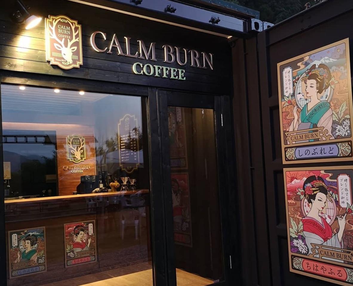 熊本県阿蘇郡の南阿蘇ホリデーパークに「カームバーンコーヒー」9月21日オープン!