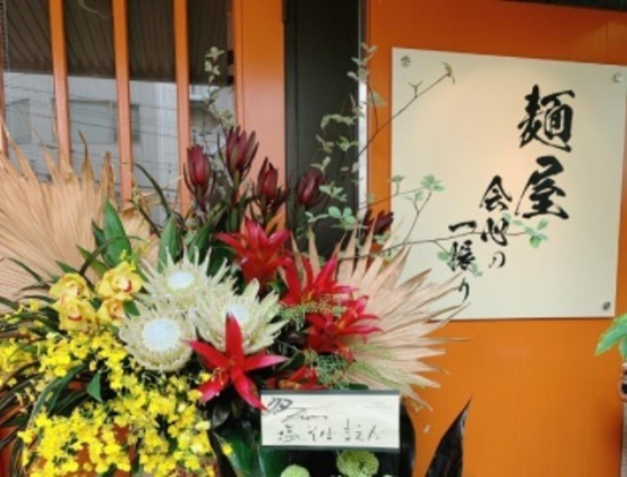 広島県広島市中区国泰寺町に「麺屋 会心の一振り」が本日グランドオープンのようです。