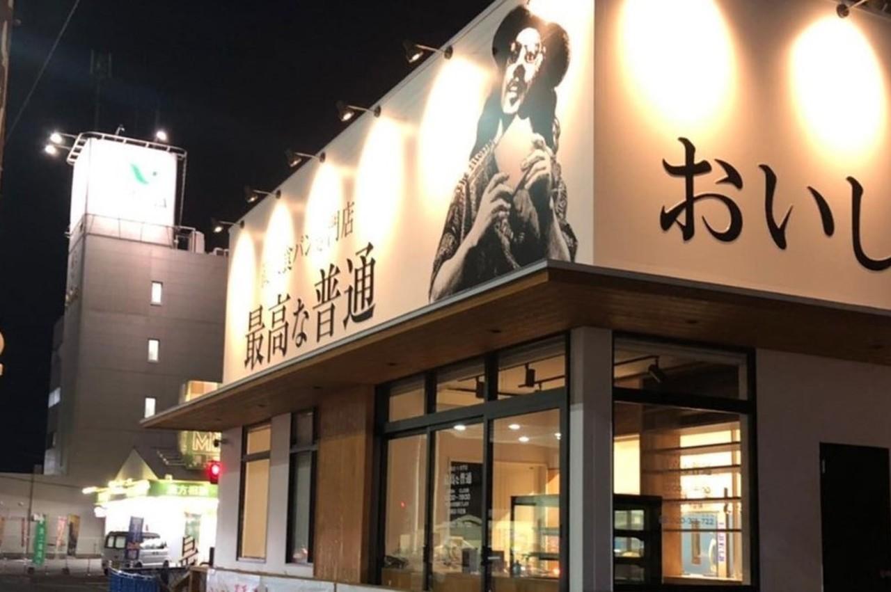 佐賀県佐賀市本庄町大字袋に高級食パン専門店「最高な普通」が本日グランドオープンのようです。