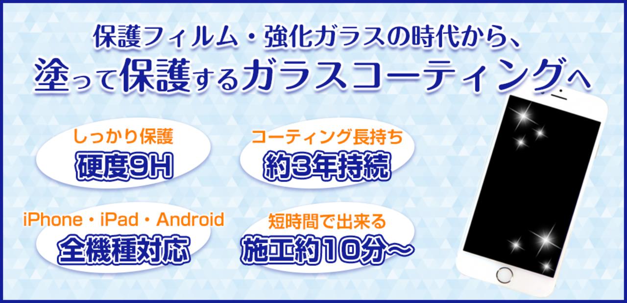 22131アイプラス浜松遠鉄百貨店