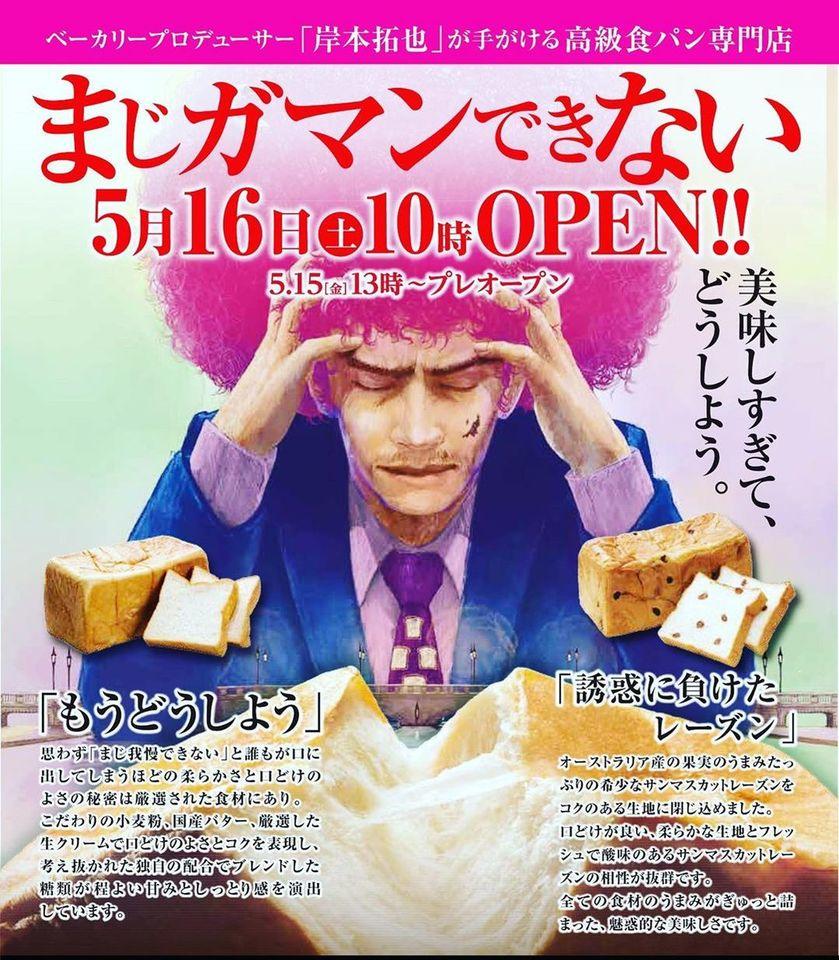 新潟市中央区西堀前通に高級食パン専門店「まじガマンできない」が明日グランドオープンのようです。