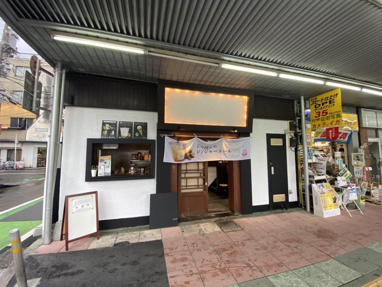 埼玉県蕨市中央1丁目に「ジンジャーファクトリー蕨駅前店」が本日プレオープンのようです。