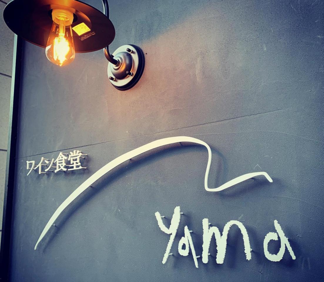 北海道札幌市厚別区厚別中央2条3丁目に「ワイン食堂ヤマ」が昨日よりプレオープンされているようです。