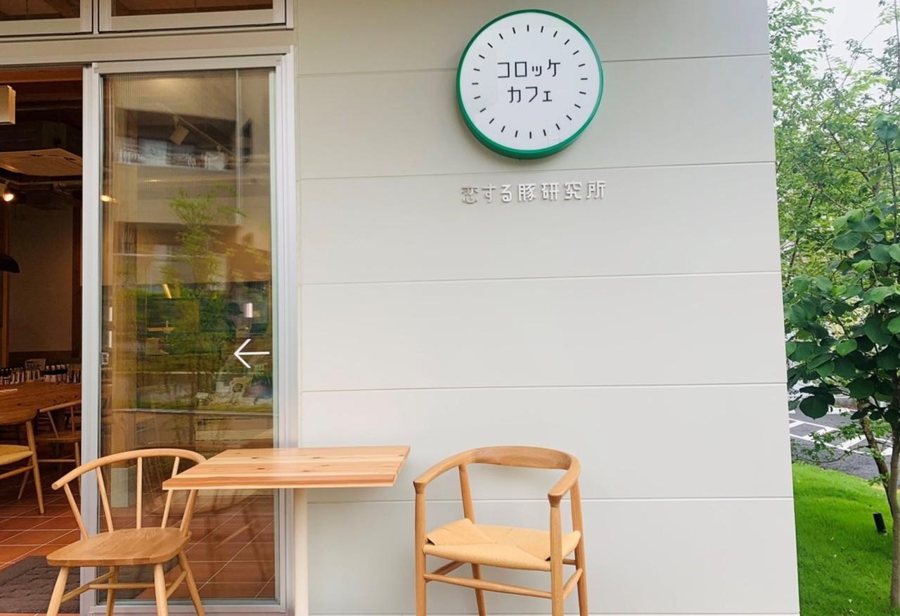 手作りコロッケ定食..東京都世田谷区ボーナストラックに「恋する豚研究所コロッケカフェ」6/1オープン