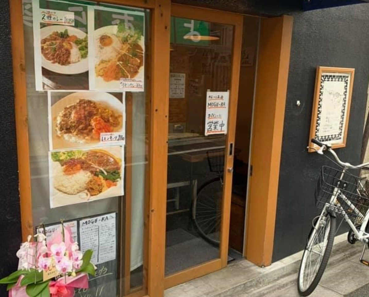スパイスカレーとお酒...東京都荒川区町屋1丁目の「町屋モグラ」