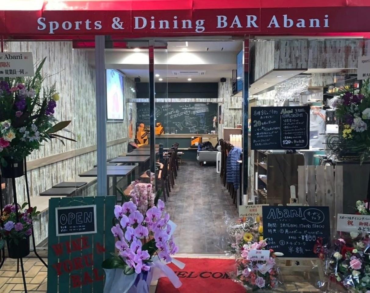 大阪市東淀川区東中島1丁目にダイニングバー「アバニ新大阪」が昨日オープンされたようです。