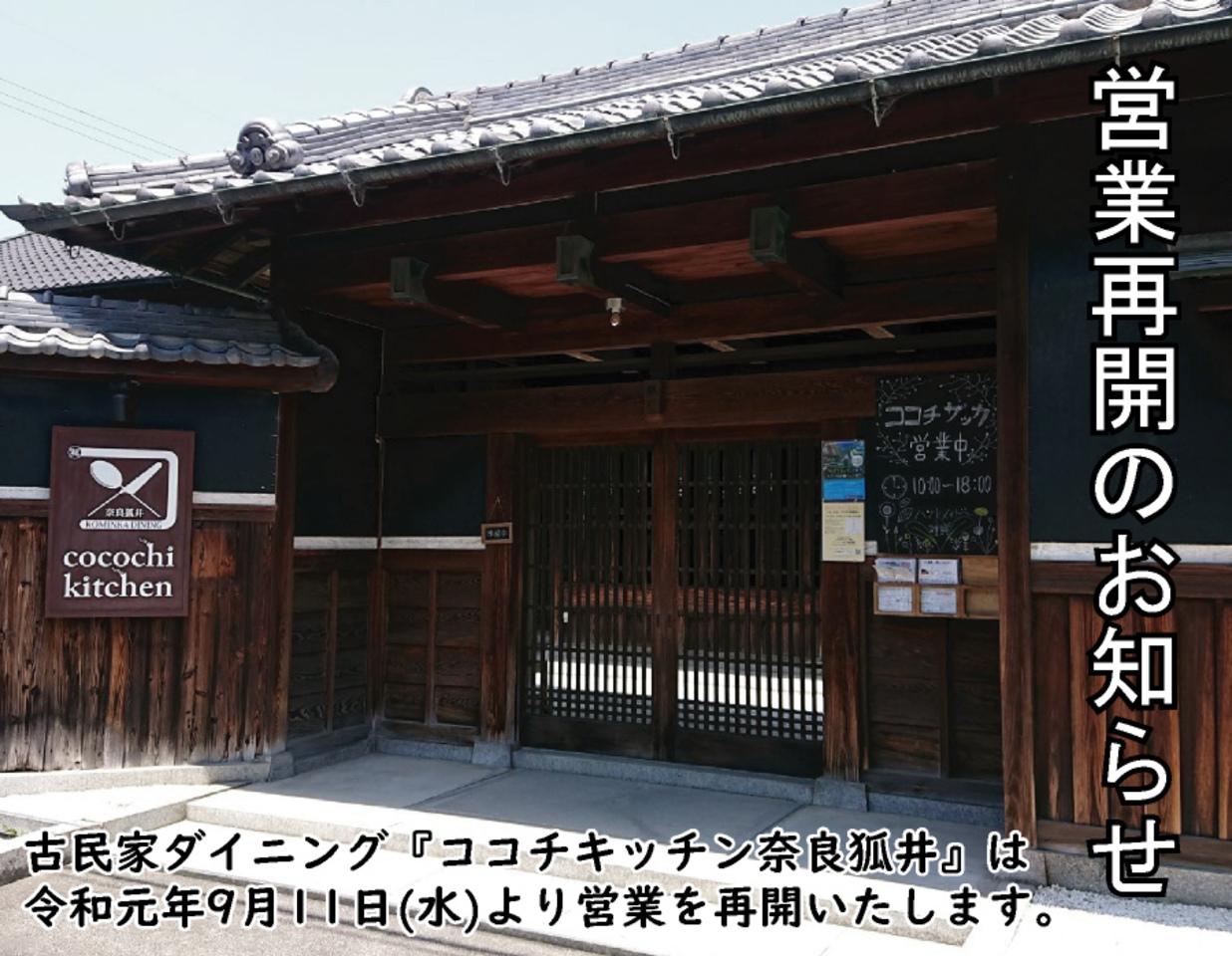 ココチキッチン奈良狐井、令和元年9月11日(水)より営業を再開いたします。