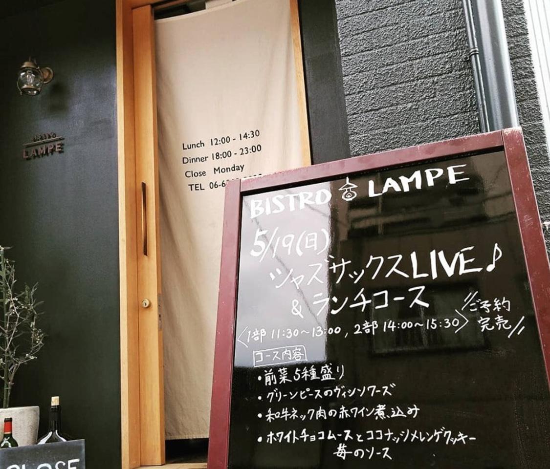 ワインとソース料理...大阪府大阪市西区南堀江4丁目の「ビストロランプ」
