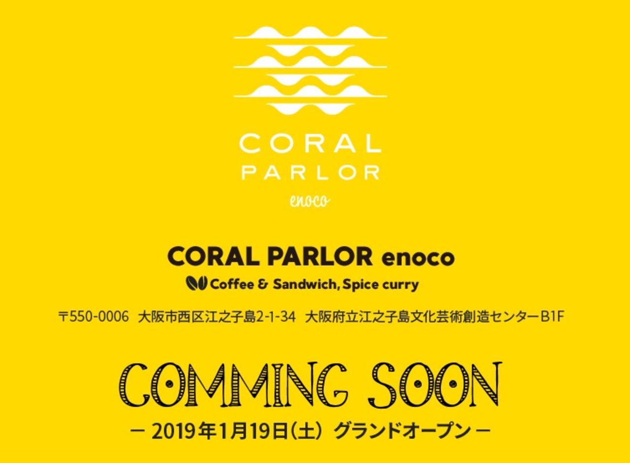 大阪府立江之子島文化芸術センター地下1階に「コーラルパーラーエノコ」オープン!