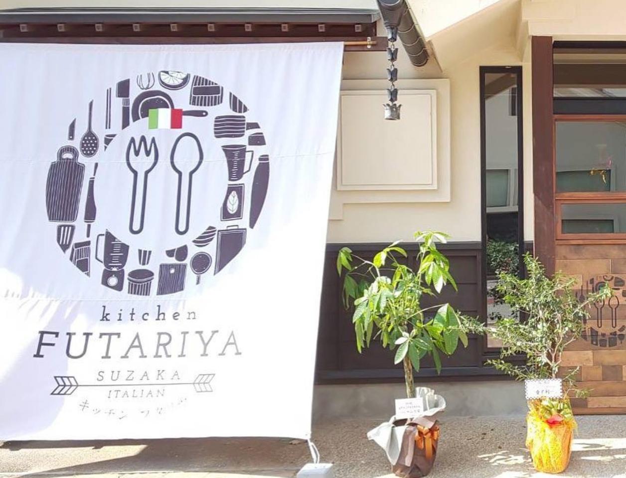 長野 須坂に「kitchen FUTARIYA」8/7グランドオープン