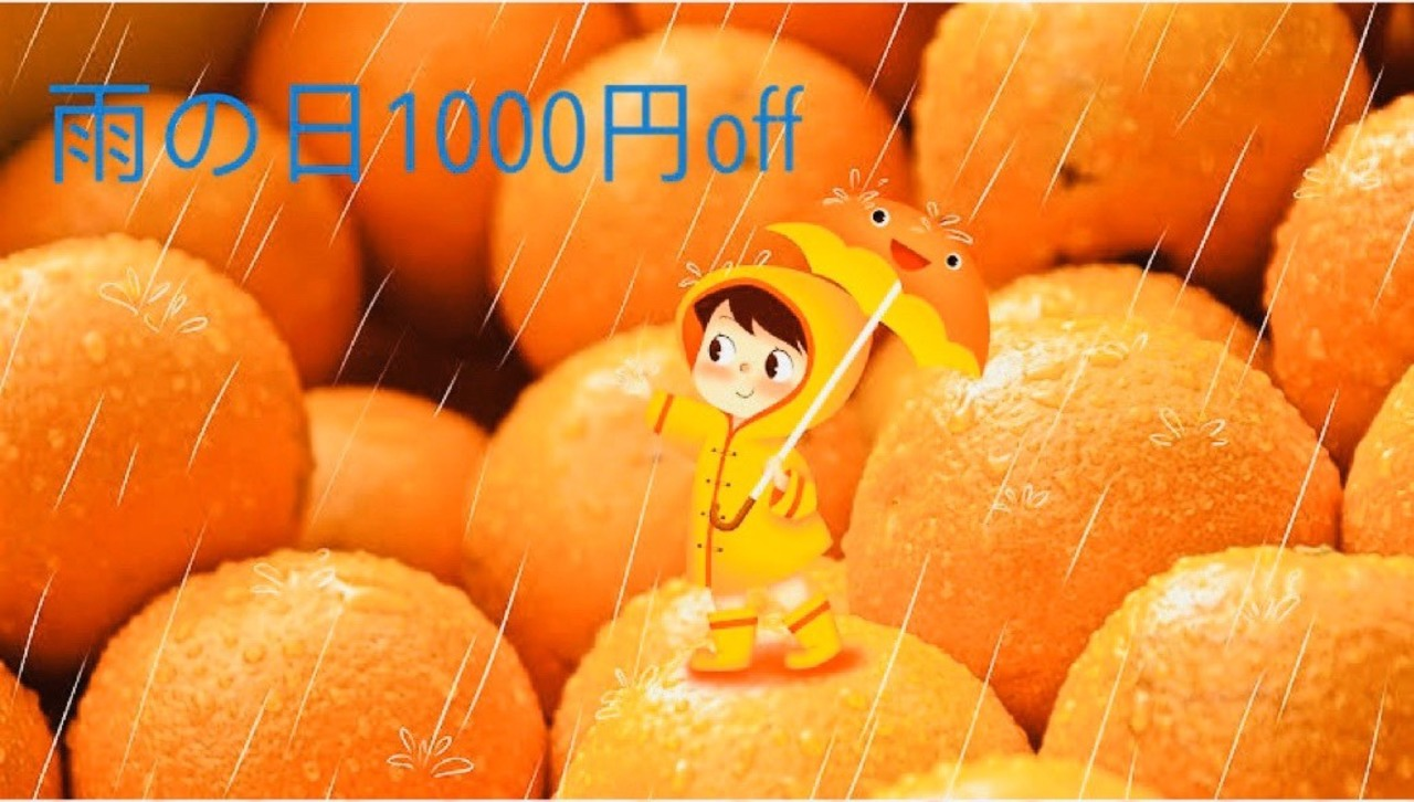 雨の日1000円引き!