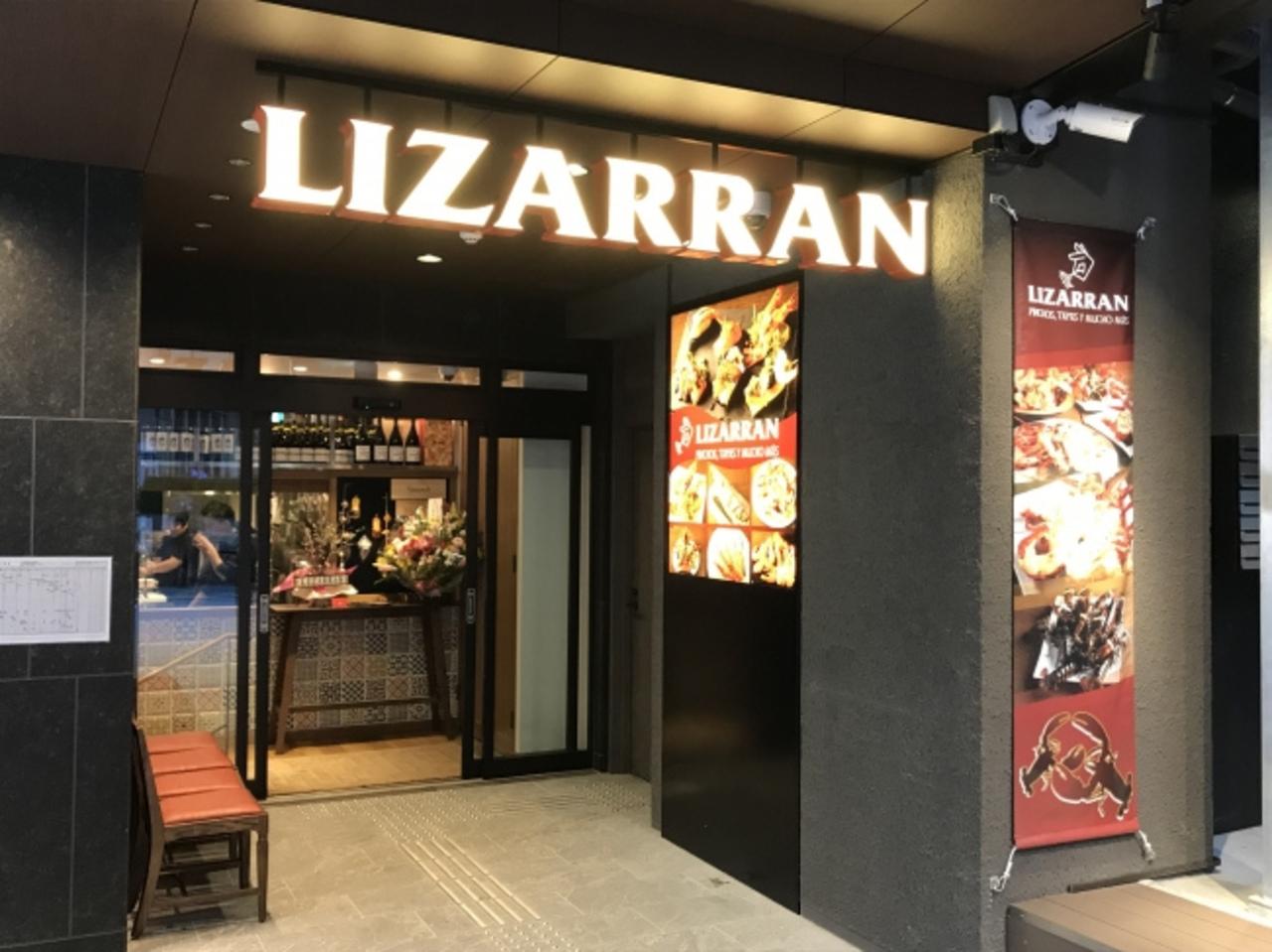 新宿区高田馬場2丁目にスペイン居酒屋「リザラン高田馬場店」オープン!