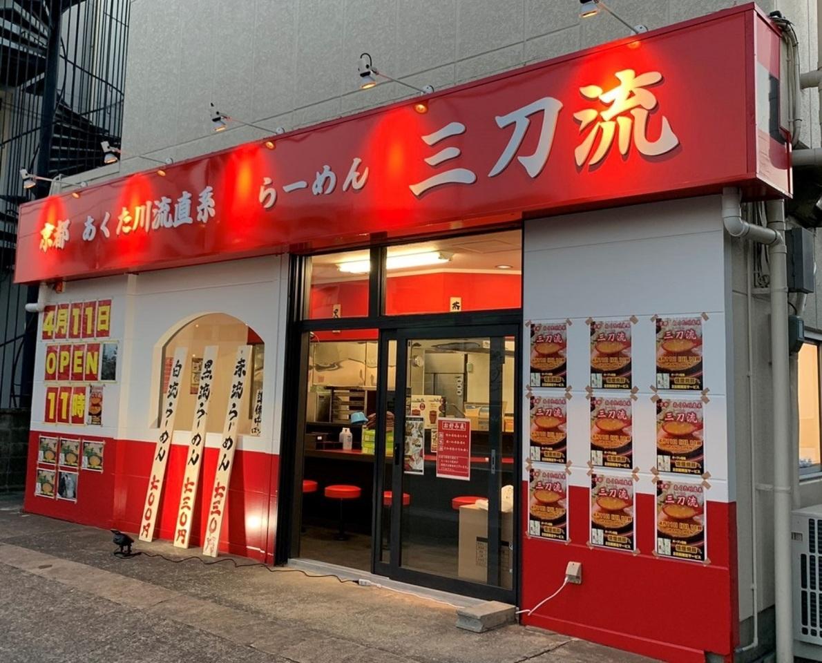 福岡県福岡市東区香住ヶ丘2丁目に「らーめん 三刀流」が本日グランドオープンのようです。