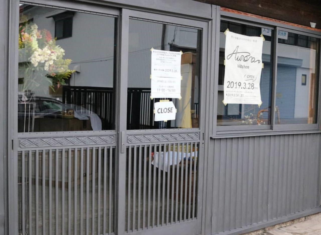 【 Aurora Kitchen 】台所用品と民芸の店(長野市東町)3/28オープン