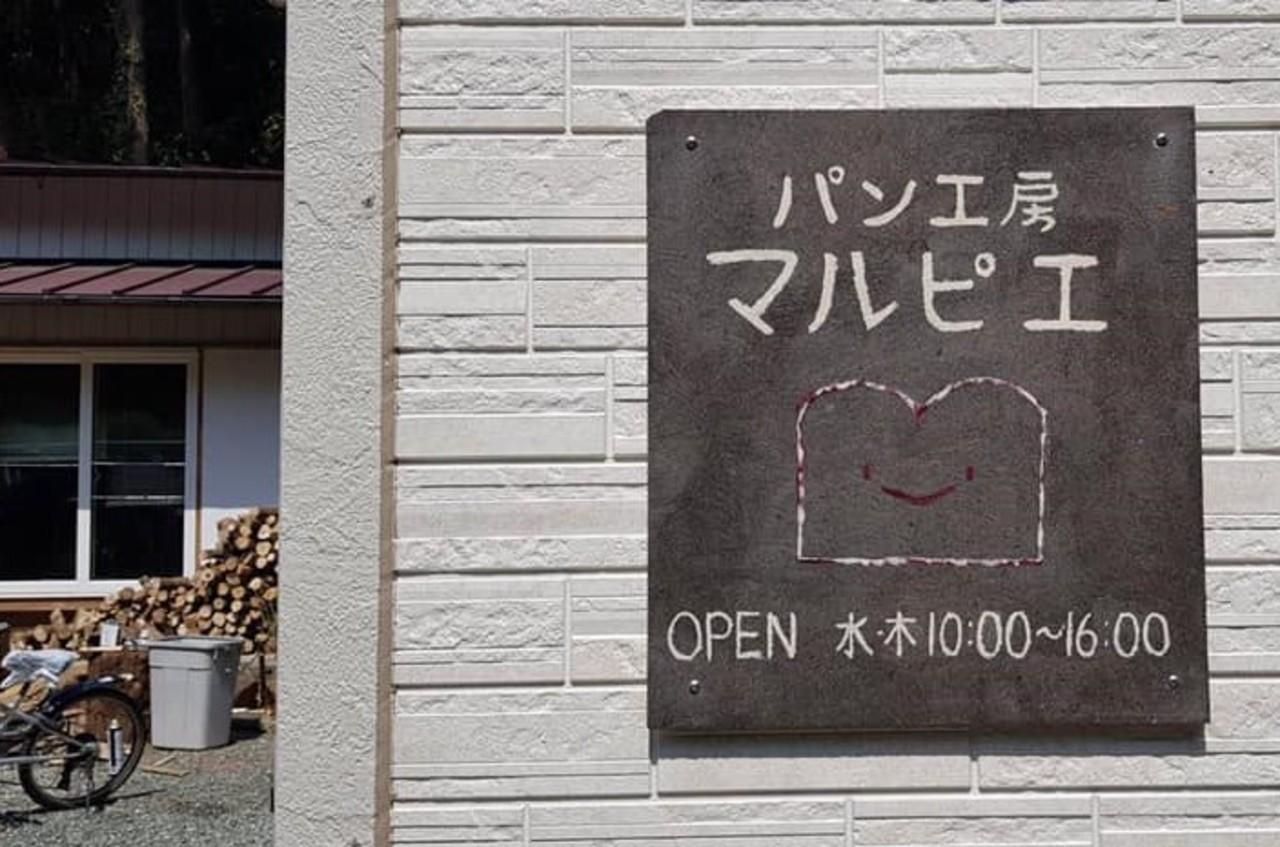 田舎の小さなパン屋。。埼玉県入間郡越生町大字上谷に『パン工房マルピエ』4/9オープン