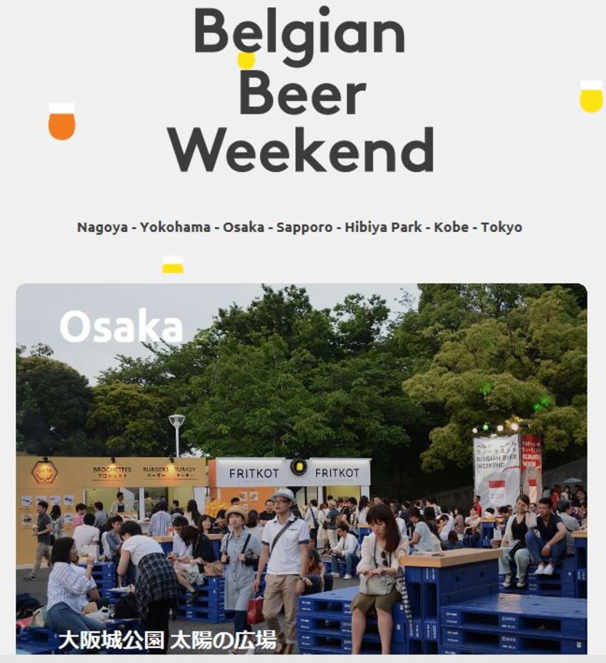 ベルギービールウィークエンド 2018 OSAKA