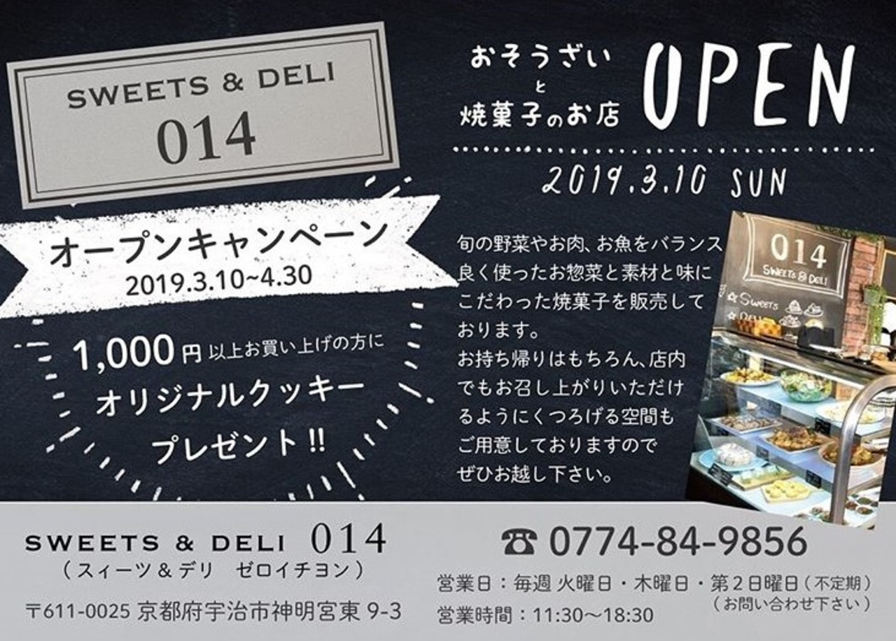 おそうざいと焼菓子のお店...宇治市神明宮東に「SWEETS&DELI 014」3/10オープン