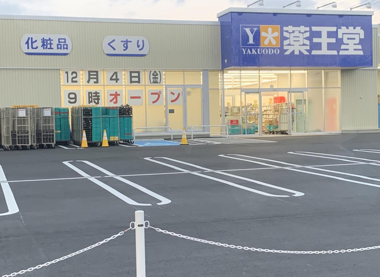 八戸市沼舘「薬王堂 八戸城下店」20.12.4 9時〜オープンするようです!