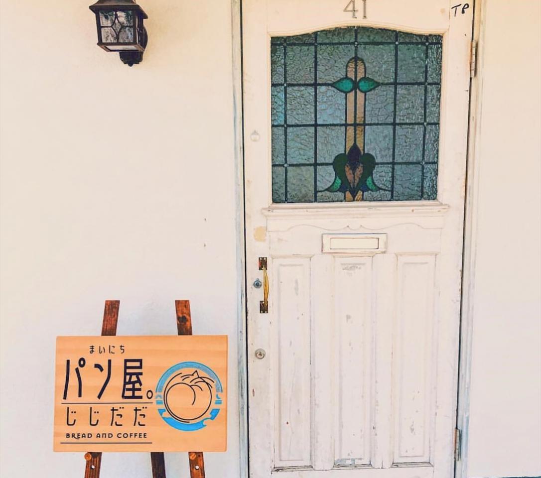 そっと寄り添えるような優しいパン...愛媛県今治市五十嵐甲にまいにちパン屋『じじだだ』オープン