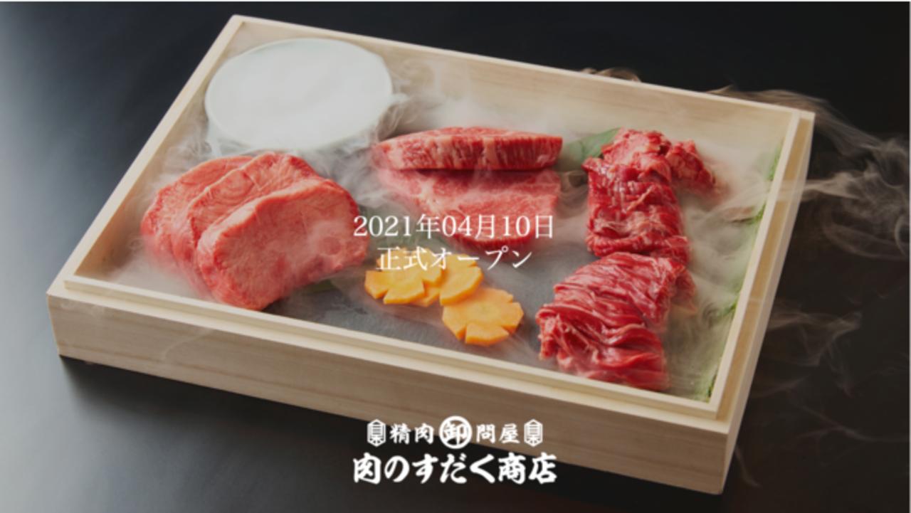 奈良県奈良市杉ヶ町にお任せコースの焼肉店「肉のすだく商店」4月10日グランドオープン!