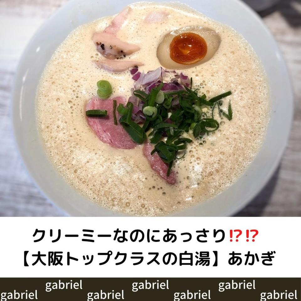 【大阪トップクラスの白湯】あかぎ