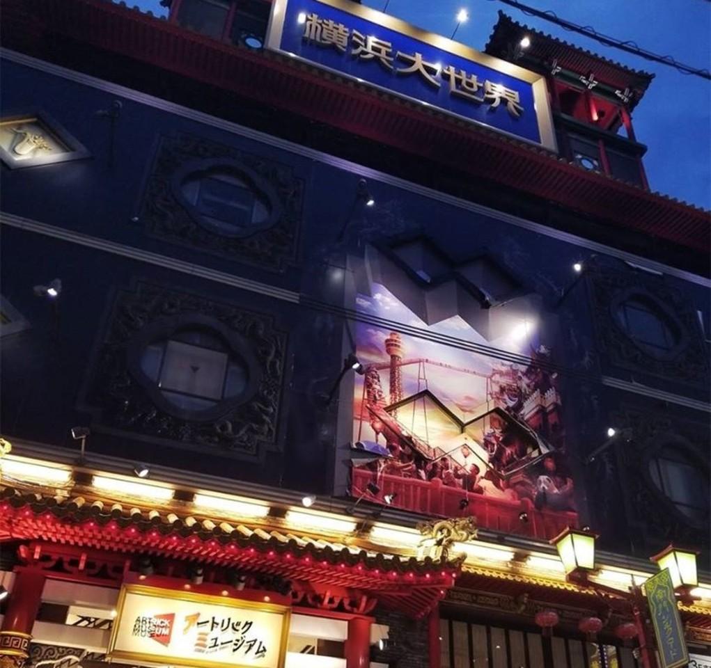 中華街最大級の総合エンタメ施設...神奈川県横浜市中区山下町の「横浜大世界」