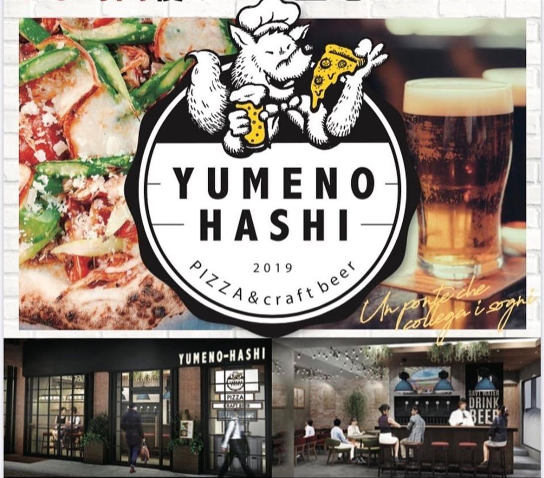 ピザ&クラフトビール...東京都新宿区西新宿4丁目に「夢の橋」11/22グランドオープン
