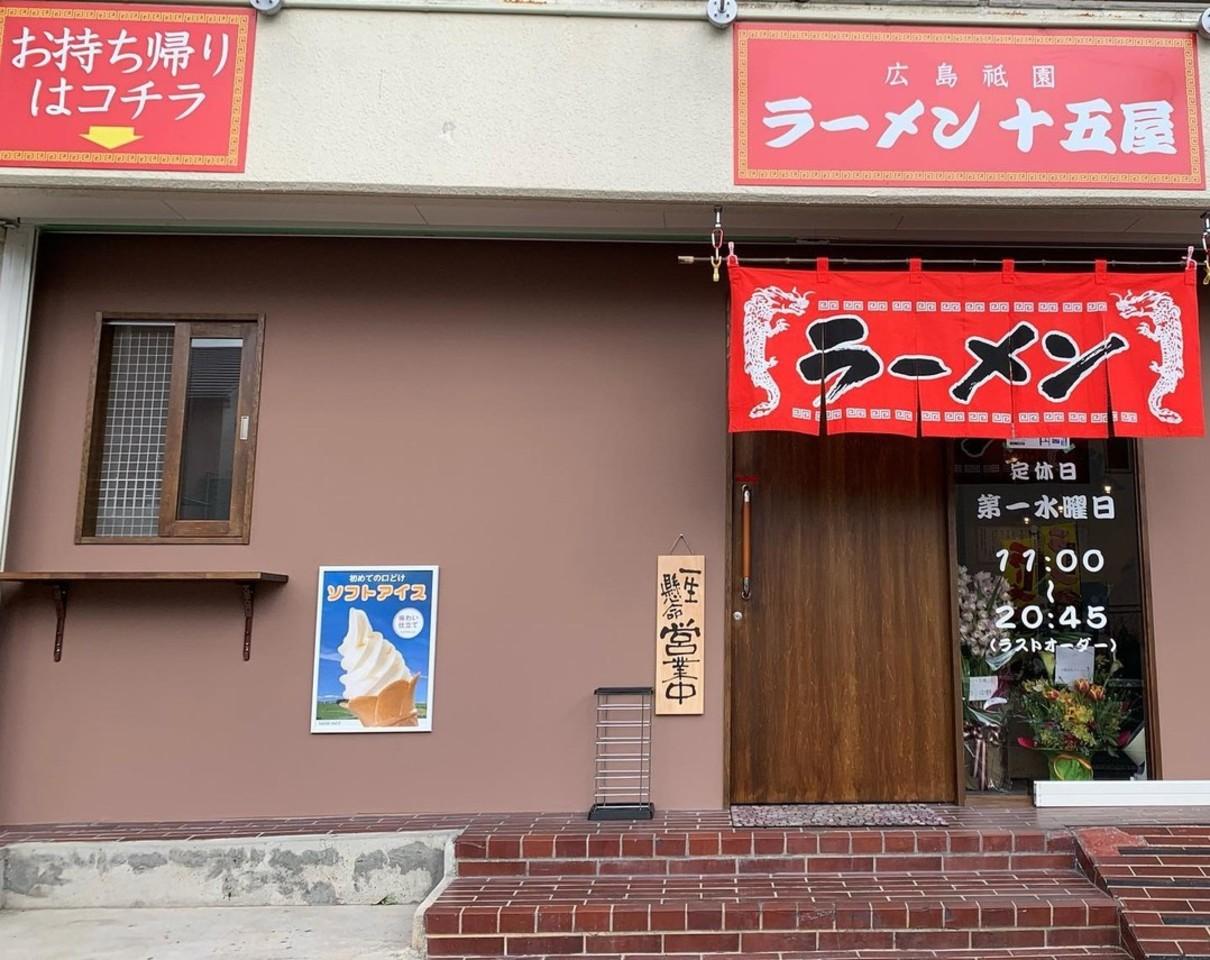 広島県広島市安佐南区祇園3丁目に「広島祇園 ラーメン十五屋」が明日オープンのようです。