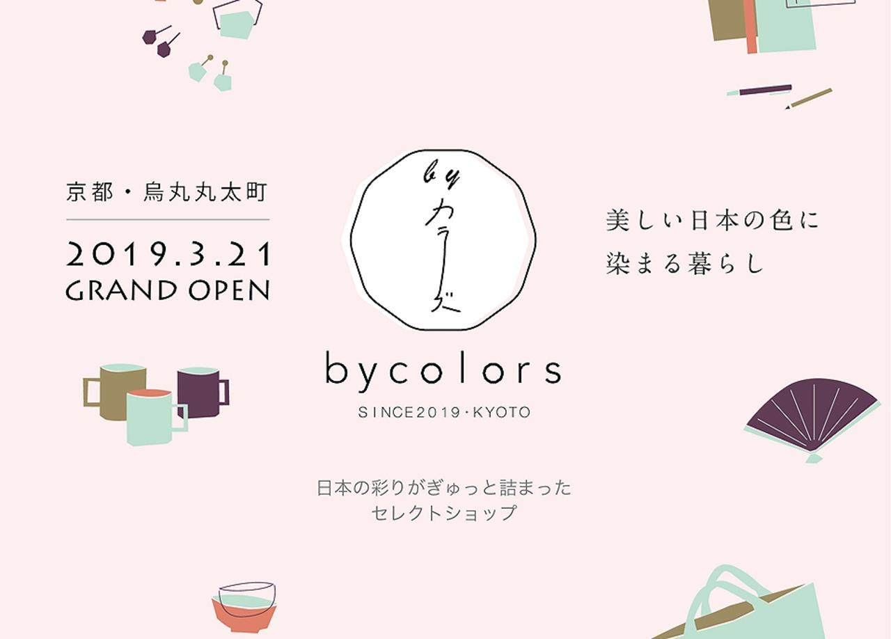 【 bycolors 】セレクトショップ(京都市上京区)3/21オープン