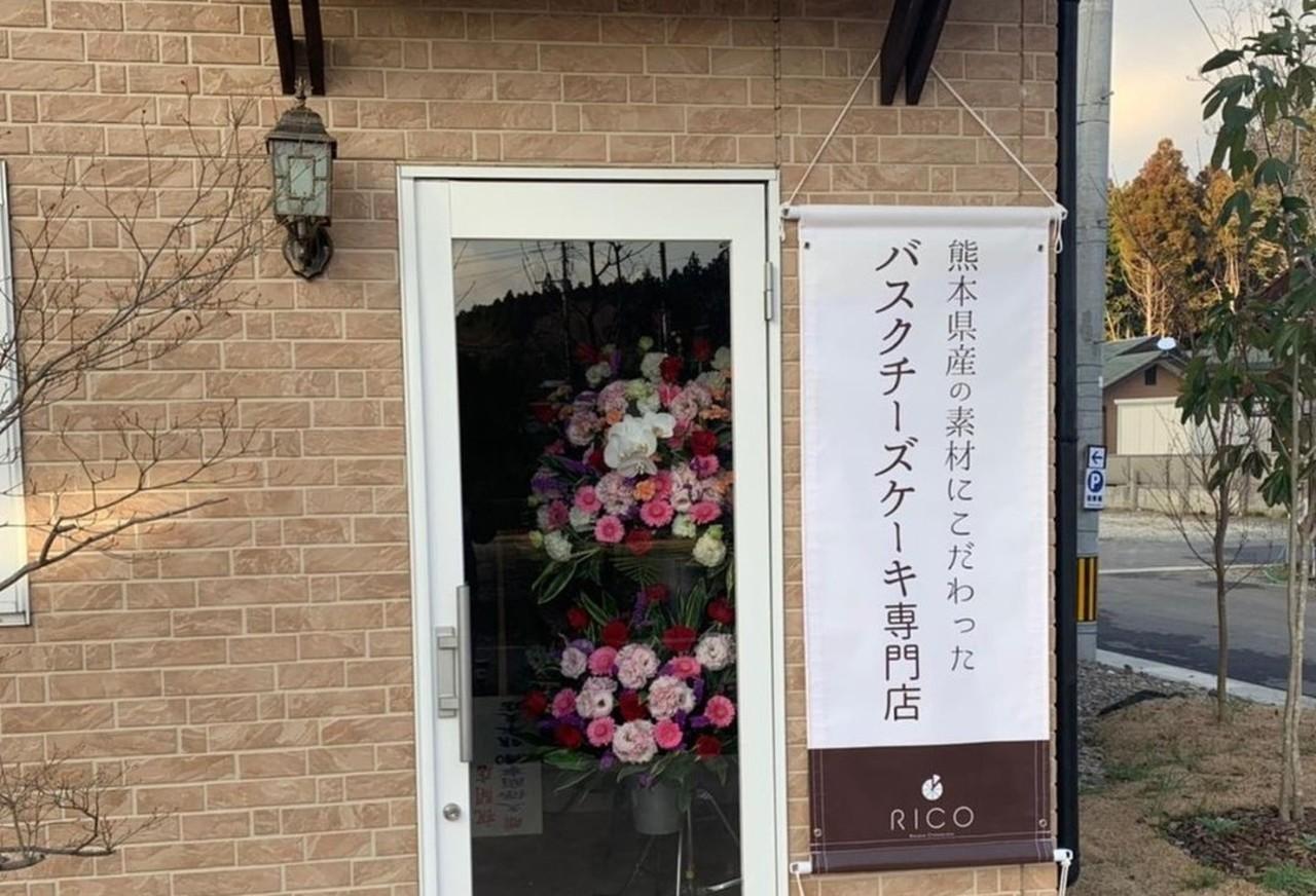 祝!2/5.GrandOpen『RICO』バスクチーズケーキ専門店(熊本県阿蘇郡)