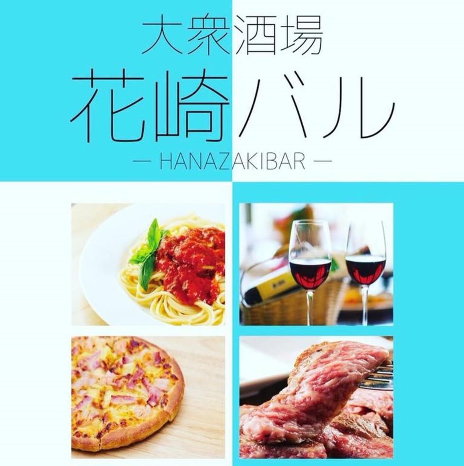 京成成田駅西口近くに「大衆酒場 花崎バル」オープン
