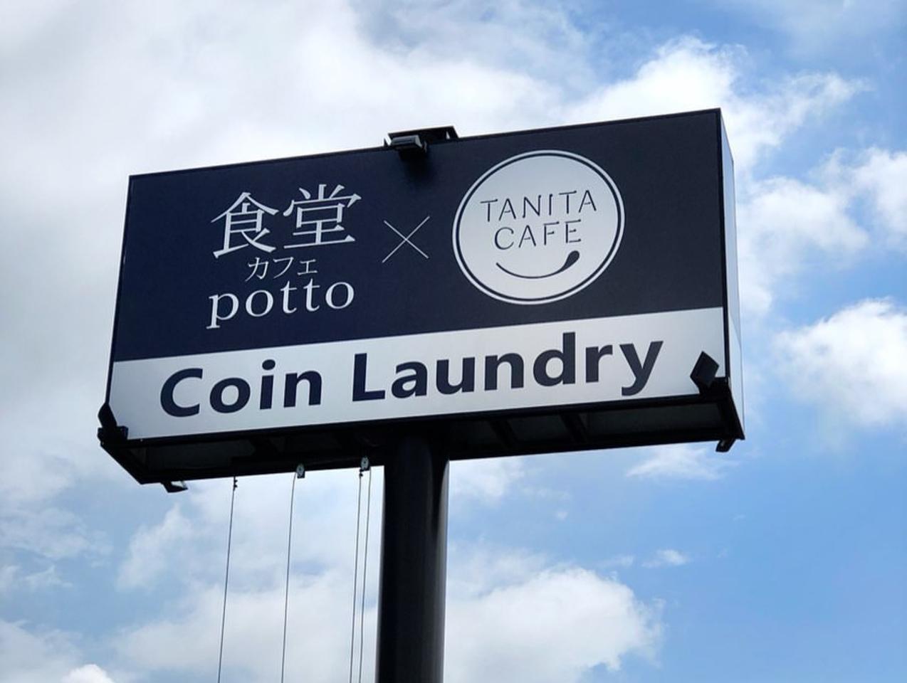 大阪府吹田市岸部北に「食堂カフェポット×タニタカフェ吹田紫金山公園店」がオープンされたようです。