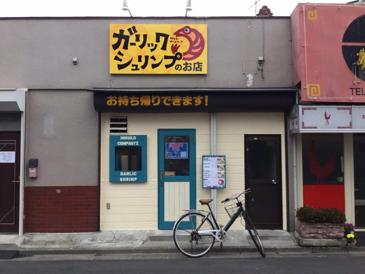 宮城県仙台市宮城野区原町2丁目に「マハロカンパニーズ」が本日オープンされたようです。