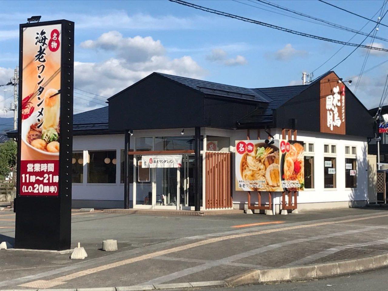 山形県山形市若宮4丁目に「酒田ラーメン 花鳥風月山形南店」が明日グランドオープンのようです。
