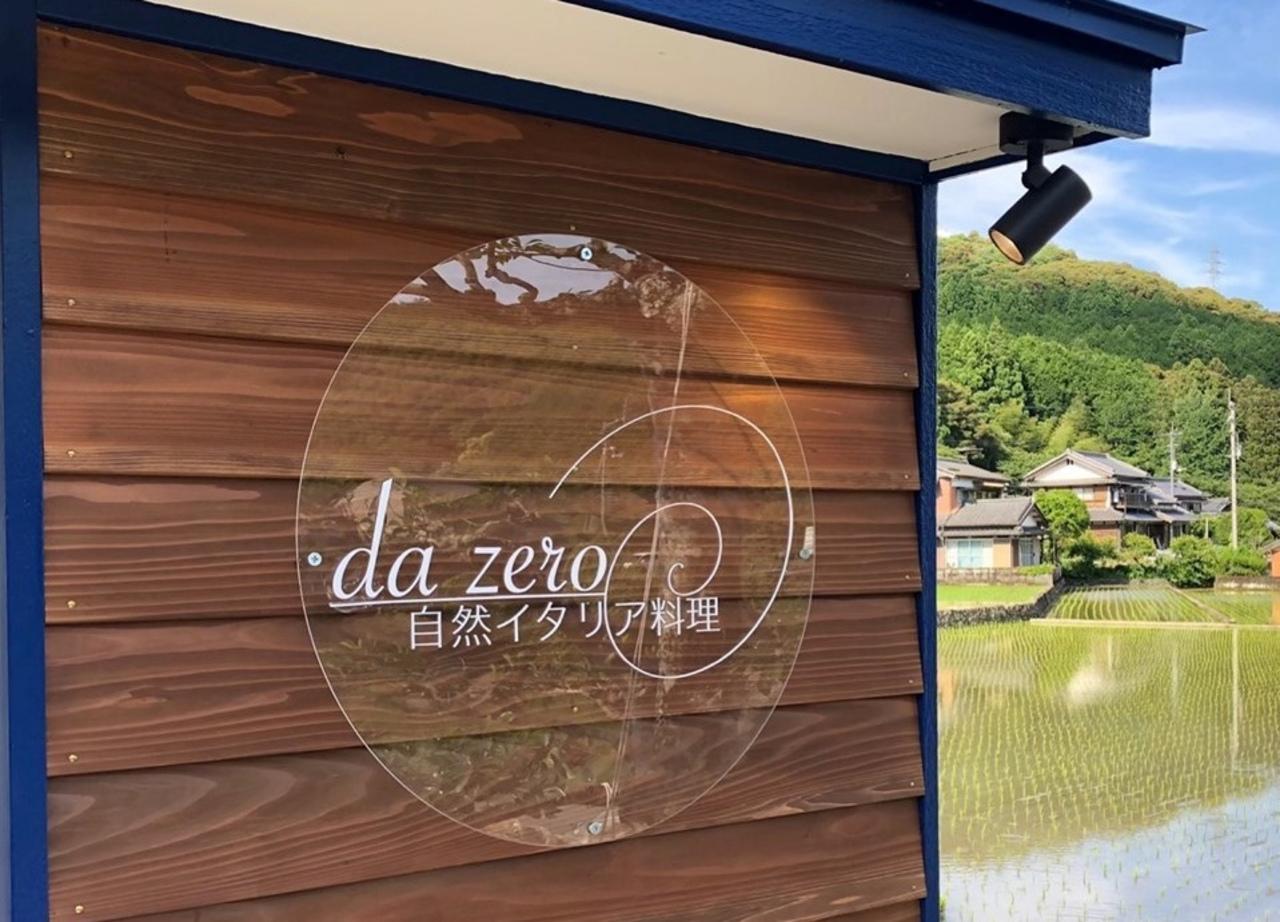 自然イタリア料理...高知県高岡郡佐川町丙に「ダゼロ」明日オープン