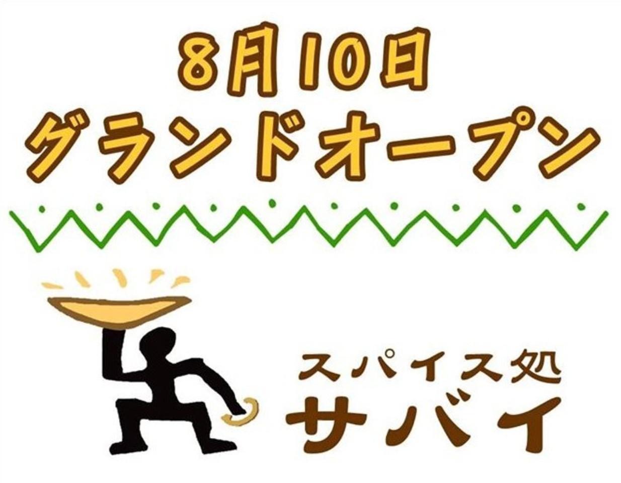 福島県会津若松市馬場町に「スパイス処サバイ」が8/10グランドオープンされたようです。