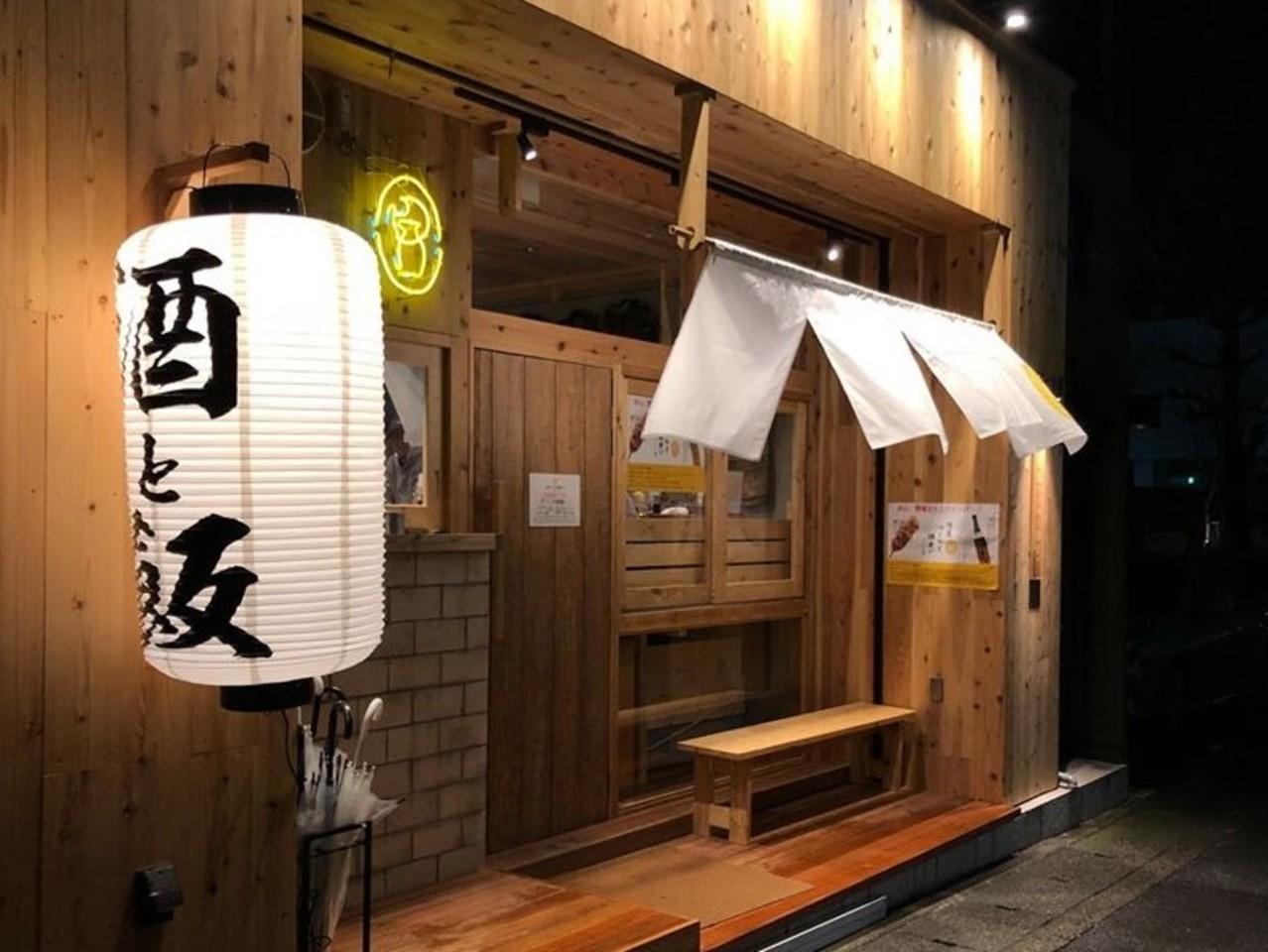 気軽に飯と酒を...神奈川県鎌倉市小町2丁目に「月見つくねを鎌倉で」本日グランドオープン