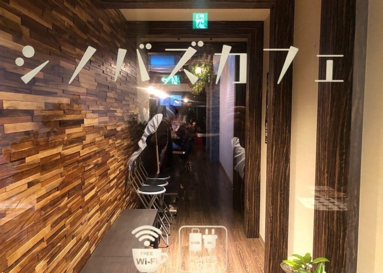 上野公園・不忍池すぐ近くの夜カフェ...東京都台東区上野2丁目の「シノバズカフェ」