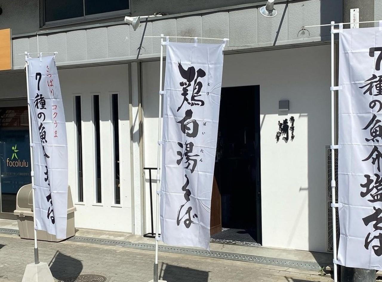 大阪市鶴見区鶴見4丁目に「鶏白湯そば 彌わたる」が本日オープンされたようです。