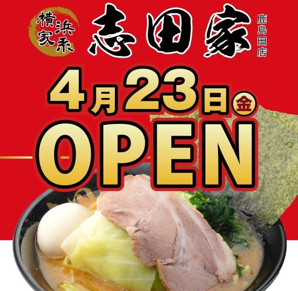神奈川県川崎市幸区下平間に「横浜家系 志田家 鹿島田店」が明日オープンのようです。