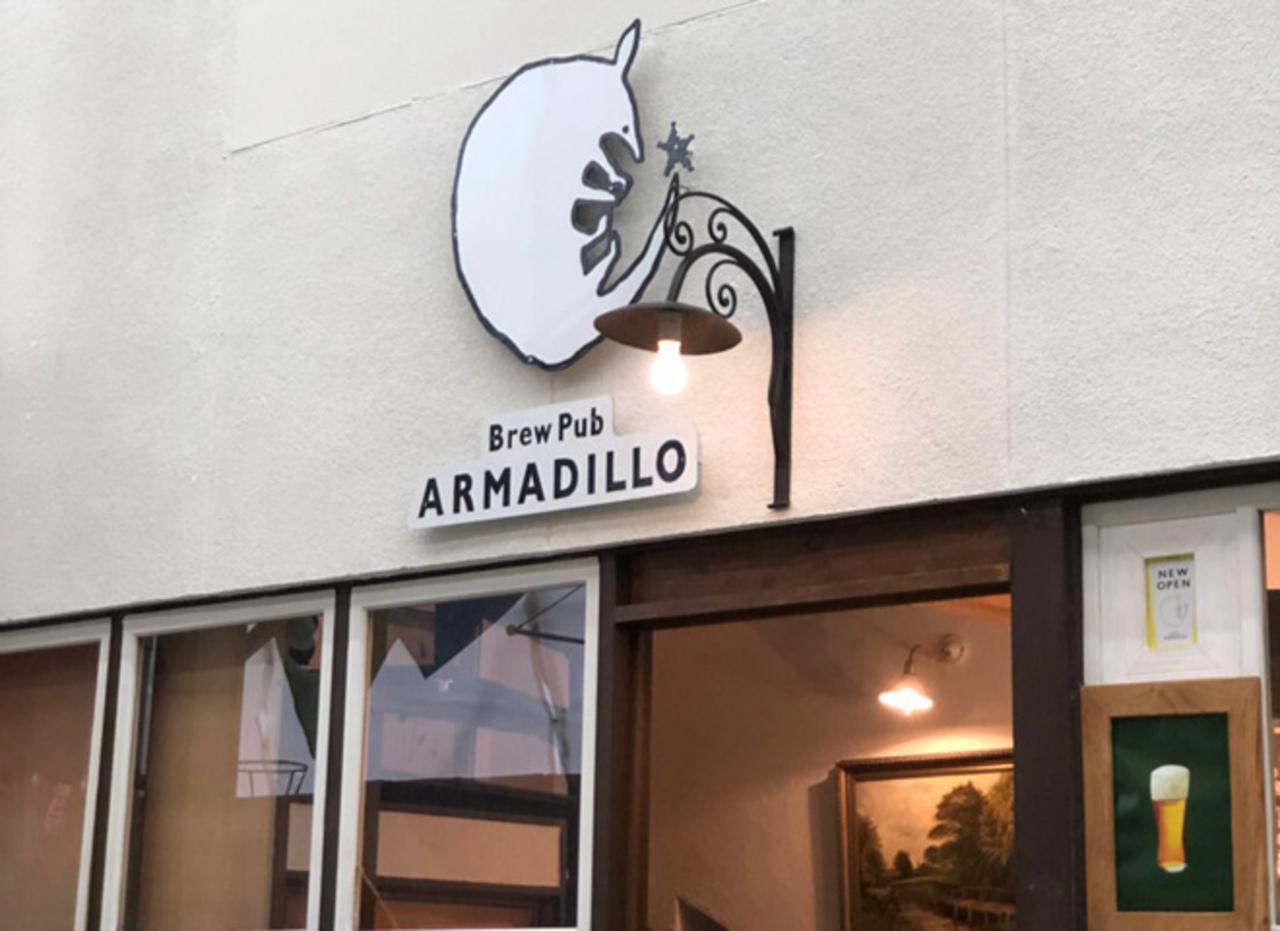 奉還町商店街にクラフトビール醸造所「アルマジロ・ブリュワリー」オープン!