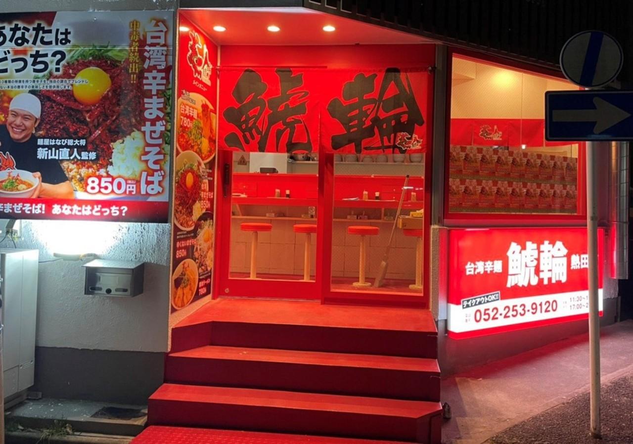 愛知県名古屋市熱田区伝馬に「台湾辛麺 鯱輪 熱田店」が本日グランドオープンされたようです。
