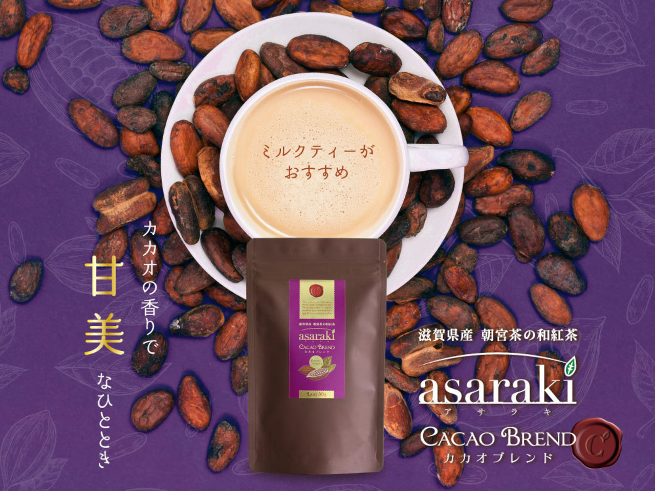 滋賀県和紅茶asaraki【カカオブレンド】新発売!