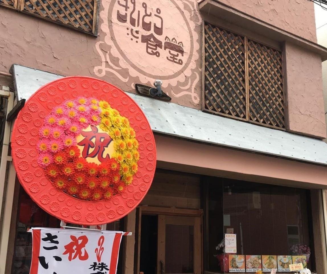 東京都葛飾区東金町1丁目に「さいとう食堂」が本日グランドオープンされたようです。