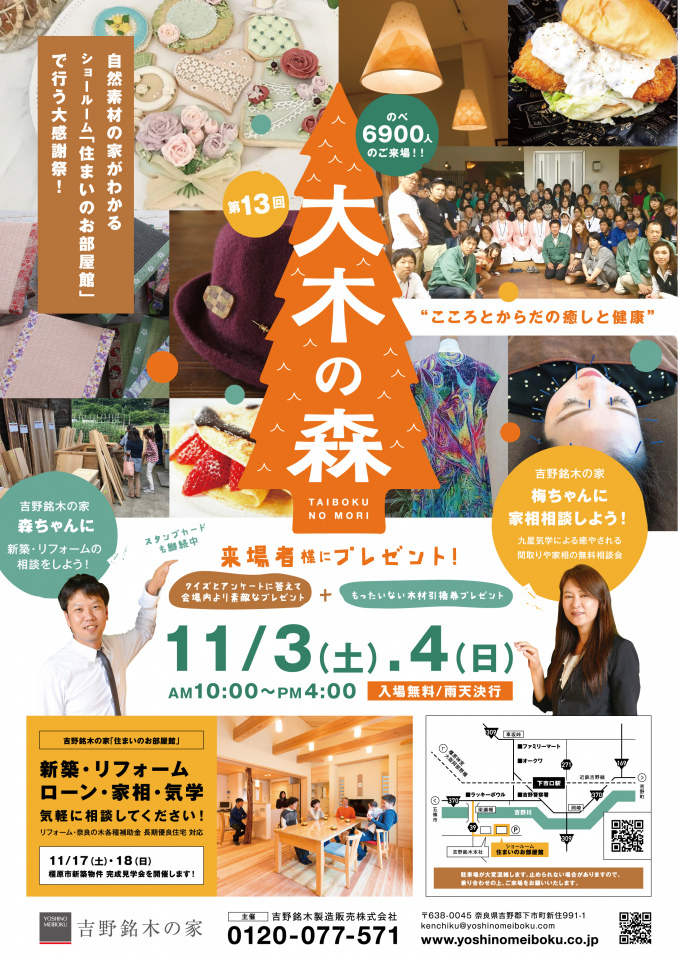 11月3日、4日吉野『大木の森』イベント