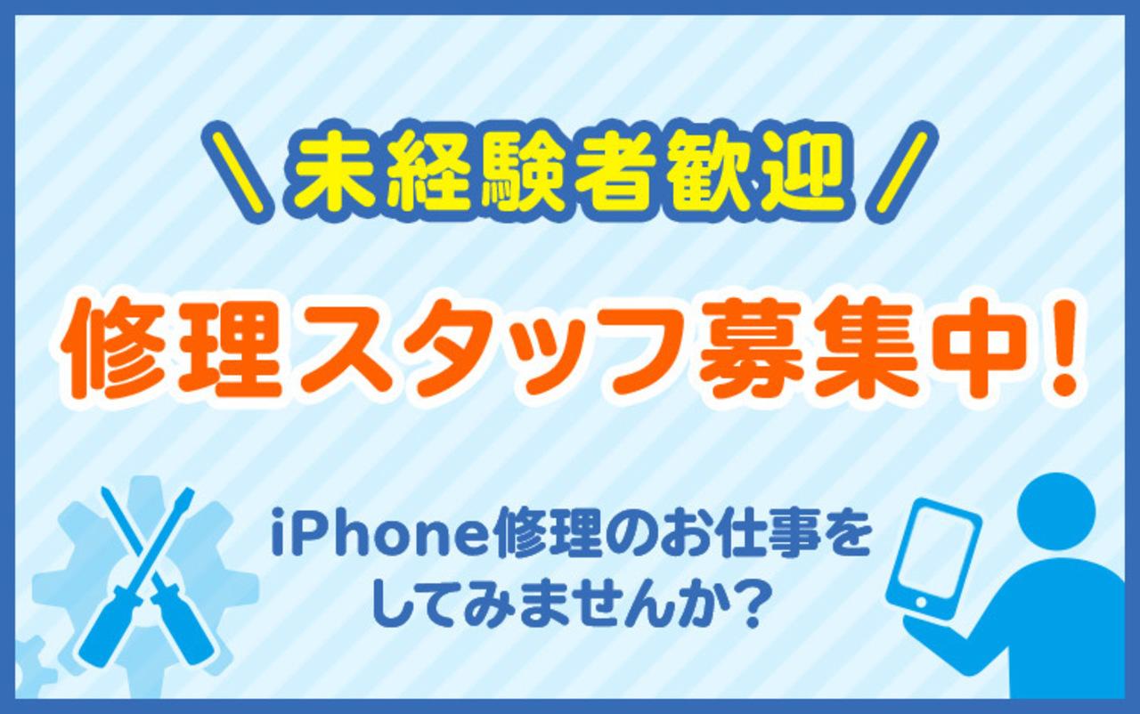 iPhone即日修理店モバイアス横浜店求人募集