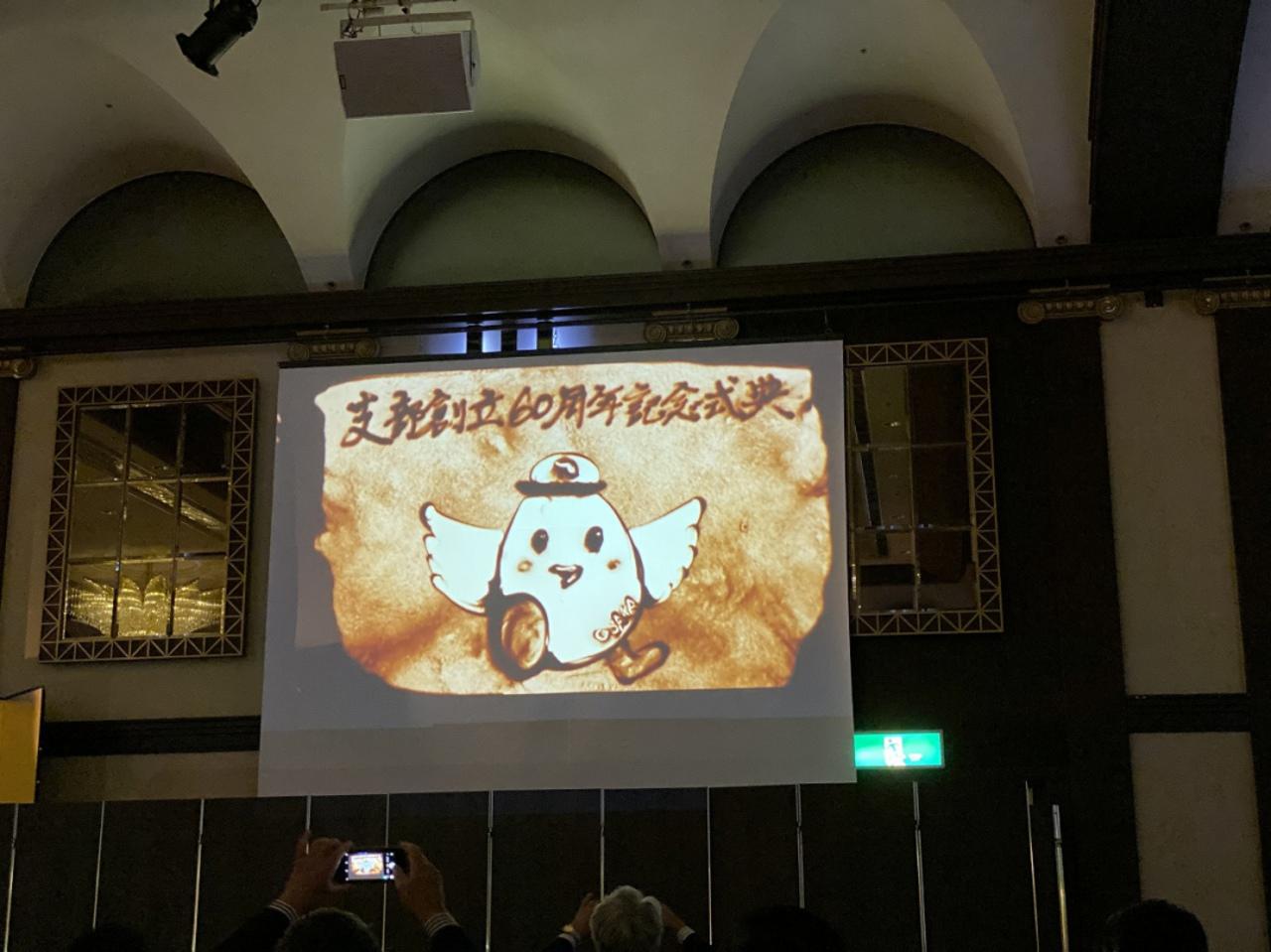 『大阪宅建協会新大阪支部60周年記念式典』。。。
